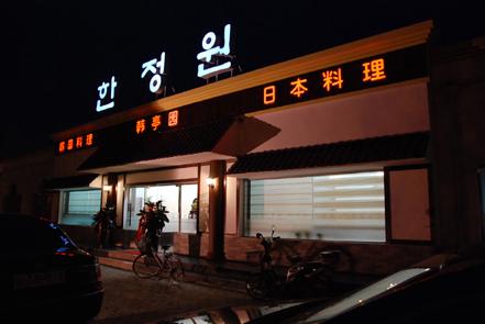 韩式饭店-秦皇岛市银特凡装饰有限公司
